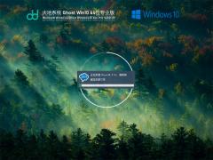 大地Ghost Win10 64位专业优化版 V2021.09
