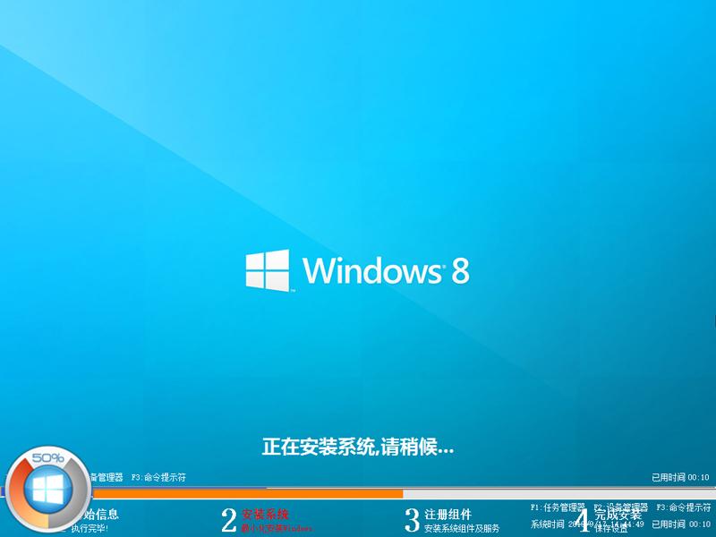 GHOST WIN8.1 X64 装机专业版 V2020.07(64位)