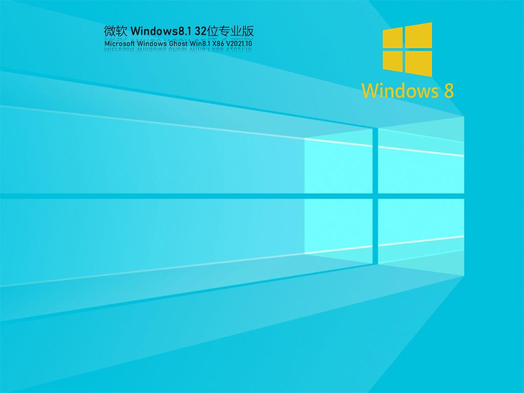 Win8.1 32位永久激活专业版 V2021.10