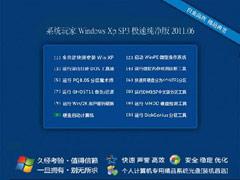 系统玩家 Windows Xp sp3 极速纯净版 2011.06