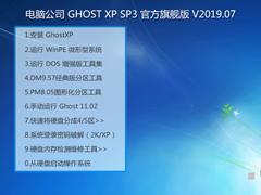 电脑公司 GHOST XP SP3 官方旗舰版 V2019.07