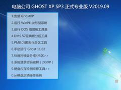 电脑公司 GHOST XP SP3 正式专业版 V2019.09