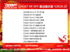 雨林木风 GHOST XP SP3 喜迎国庆版 V2019.10
