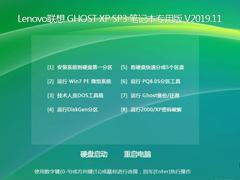 Lenovo联想 GHOST XP SP3 笔记本专用版 V2019.11
