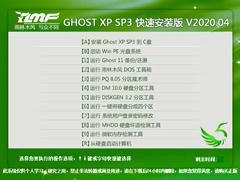 雨林木风 GHOST XP SP3 快速安装版 V2020.04