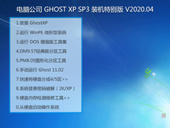 电脑公司 GHOST XP SP3 装机特别版 V2020.04