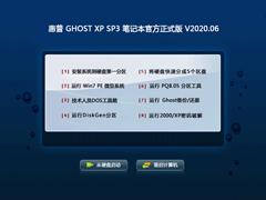 惠普 GHOST XP SP3 笔记本官方正式版 V2020.06