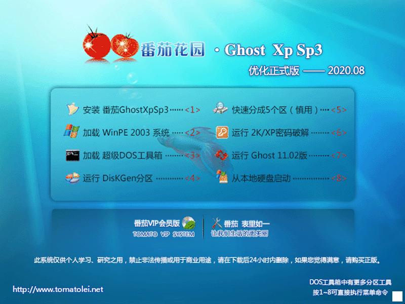 番茄花园 GHOST XP SP3 优化正式版 V2020.08