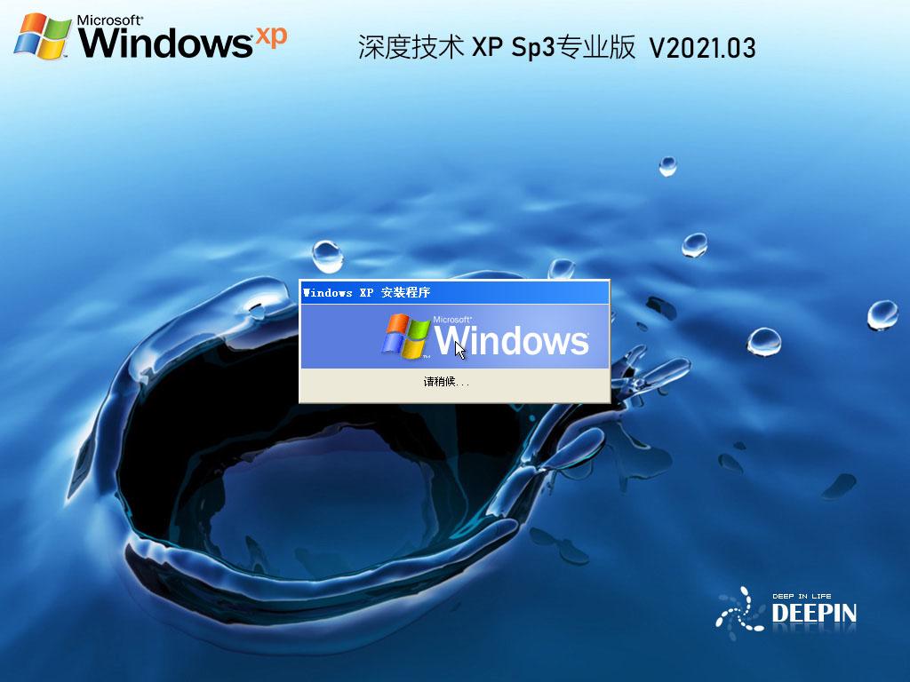 深度技术GHOST XP SP3 极速专业版 V2021.03