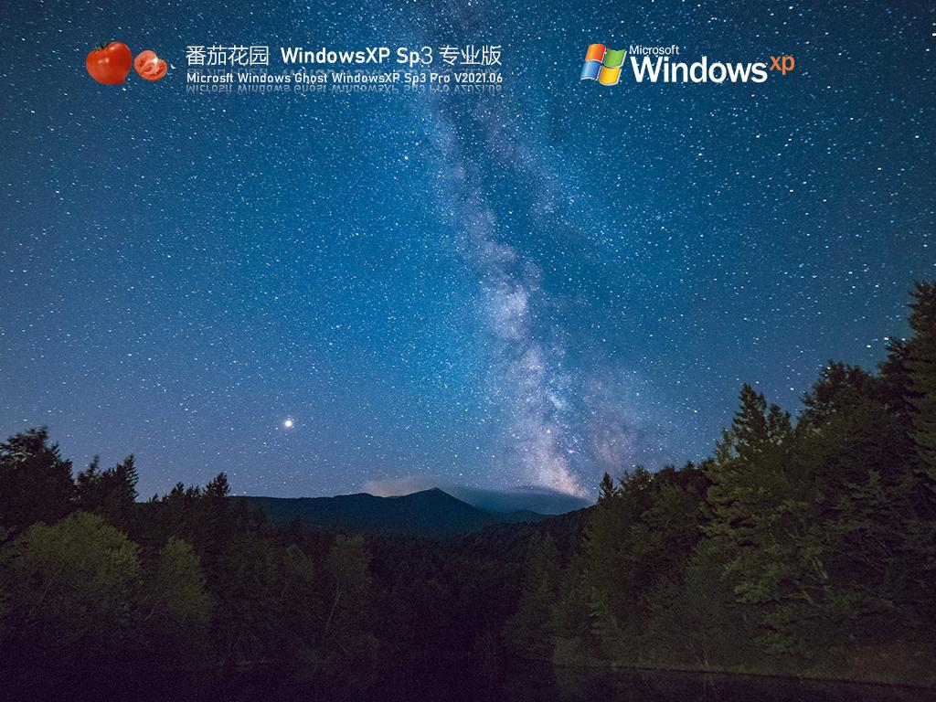番茄花园WindowsXP Sp3专业版 V2021.06