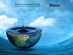 深度技术Windows XP SP3 稳定专业版 V2021.09